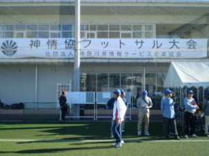 第4回]神奈川県情報サービス産業...